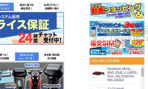 日本YAMADA电机官网注册购物下单攻略教程