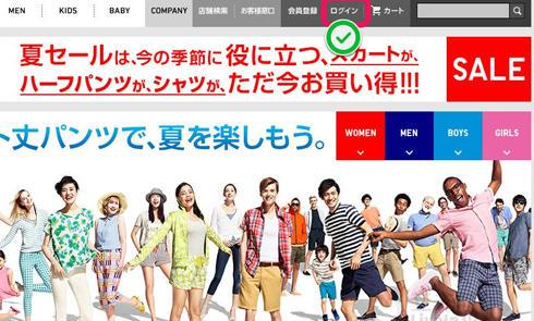 日本优衣库UNIQLO官网注册购物下单攻略教程