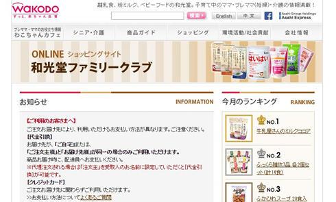 日本和光堂wakodo官网注册购物下单攻略教程
