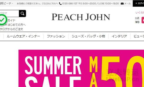 peach john官网注册购物下单攻略教程