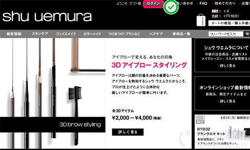 植村秀shuuemura日本官网注册购物下单攻略教程