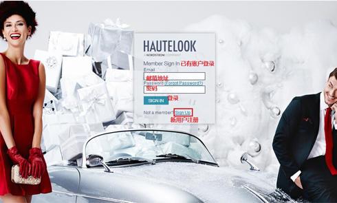Hautelook com美国官网购买下单攻略
