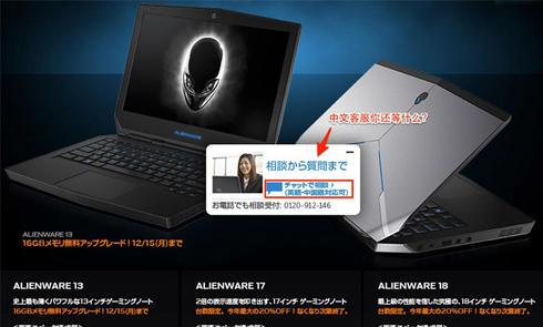 Alienware外星人笔记本日本官网日本海淘注册下单购买教程攻略