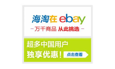 ebay海淘攻略:海淘联系卖家常用电子邮件模版