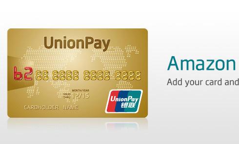 美国亚马逊正式支持银联借记卡、信用卡付款