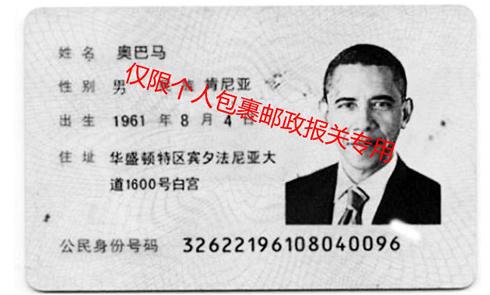 iherb邮政身份通 — 身份证上传注意事项