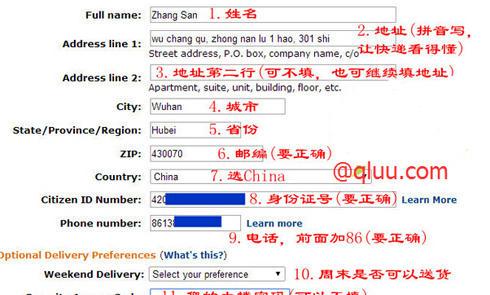美亚(Amazon)直邮,国内收货地址填写教程