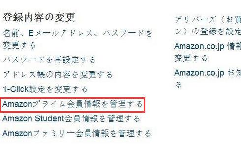 日本亚马逊Prime会员如何取消 日亚攻略教程