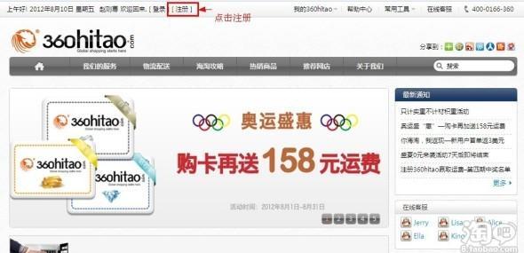 360hitao转运教程:官网注册到提交运单(图文说明)