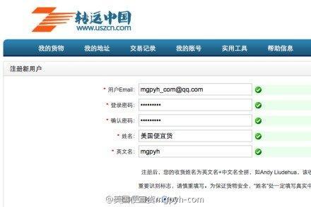 海淘转运攻略(Amazon+转运中国为例)