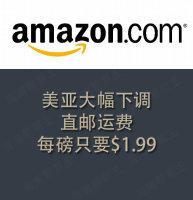 海淘直邮攻略:美国亚马逊直邮教程