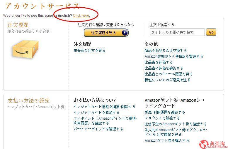 日本亚马逊海淘教程(最新版本)日本海淘攻略