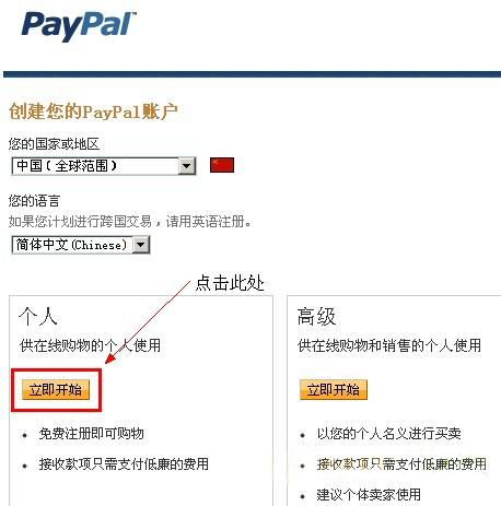 PayPal支付的手把手图文教程