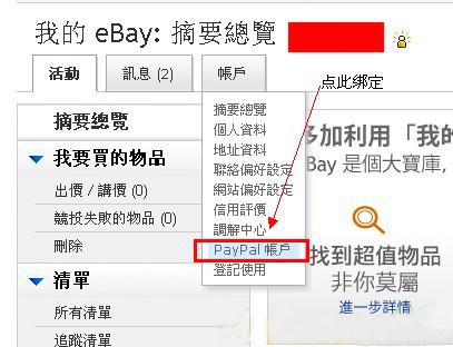 Ebay注册购物手把手图文教程