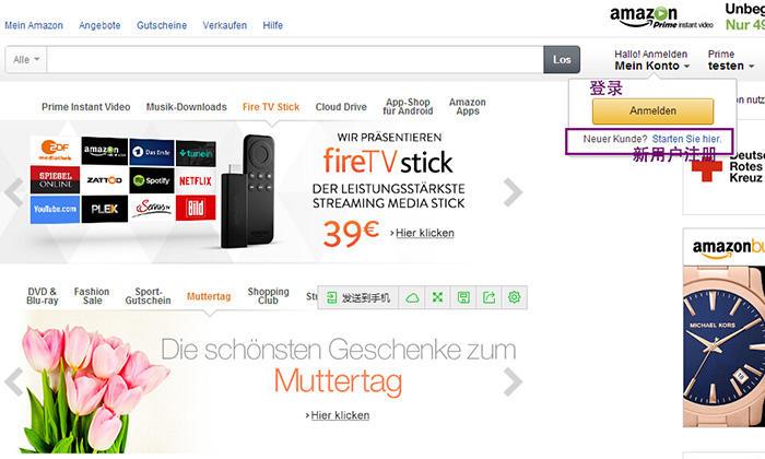 德国亚马逊amazon海淘购物教程