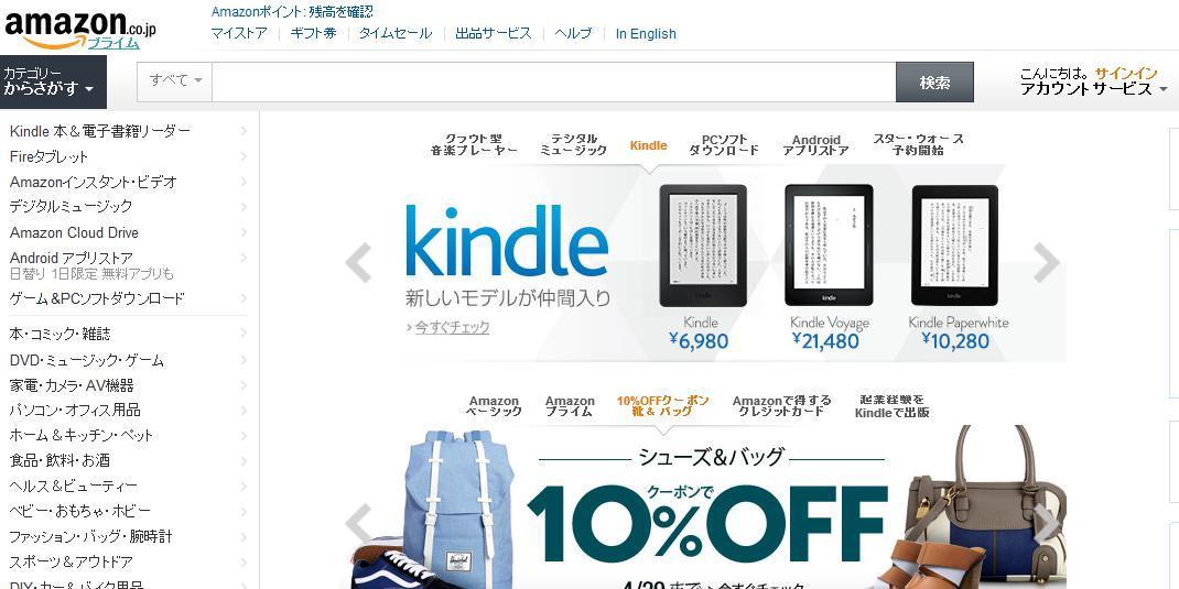 最新日本亚马逊海淘购物教程图文详细版