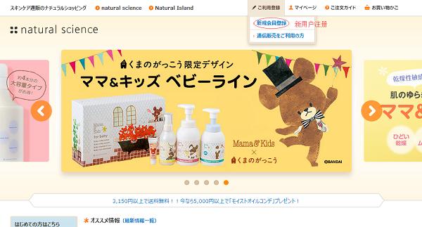 日本母婴专用护肤品Natural Science官网海淘攻略教程