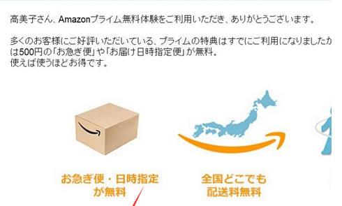 日本亚马逊Prime会员如何取消,手把手攻略教程