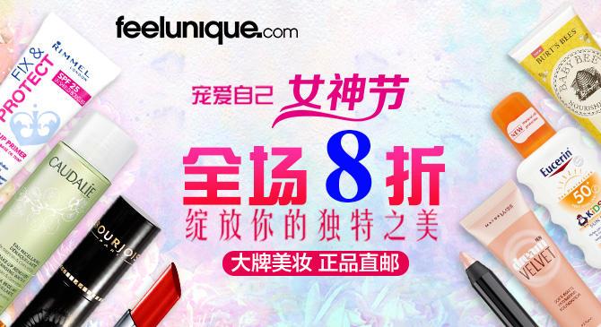 feelunique中文官网宠爱自己女神节全场8折