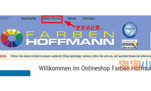 德国Farben Hoffmann墙纸网站海淘攻略