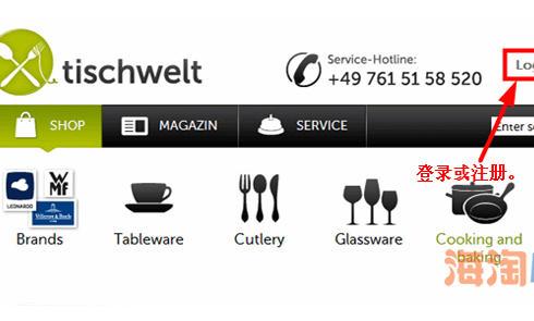 德国tischwelt厨具网站海淘教程