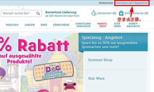 德国DisneyStore迪士尼官网海淘教程