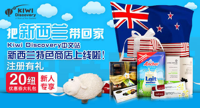 KiwiDiscovery新西兰特色商品店上线