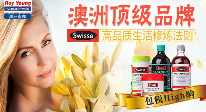 澳洲购物攻略之澳洲品牌Swisse保健品家族精华一览表