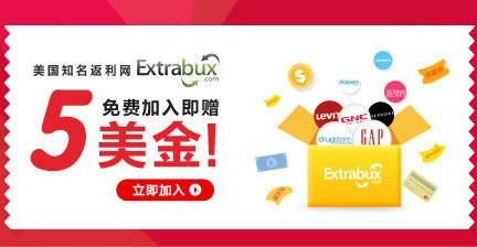 美淘Extrabux返利网抢先登陆,注册即得5美金,邀请好友奖5美金