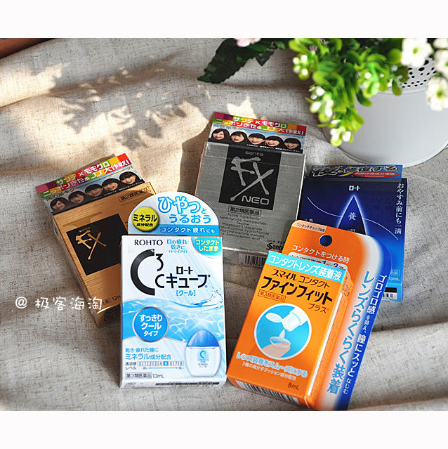 超好用日本海淘代购眼药水亲身体验推荐