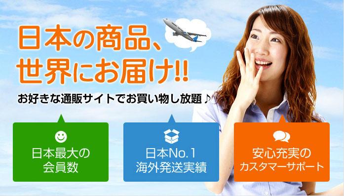 日本转运公司tenso和japantenso,以及其他有tenso的是什么关系