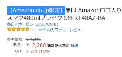 日本亚马逊限定商品,Amazon co jp限定商品ストア