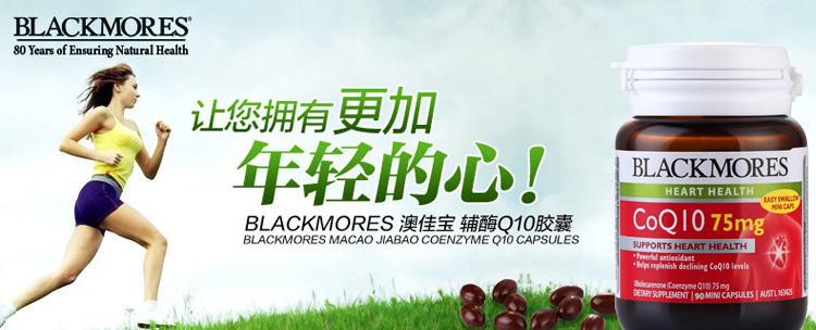 blackmores 澳佳宝 辅酶Q10软胶囊