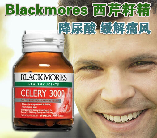 Blackmores Celery3000 西芹籽精华