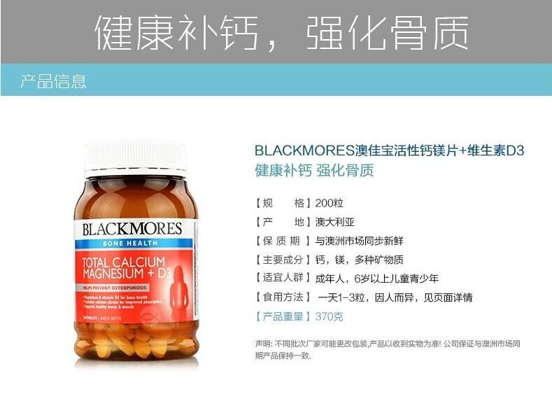 Blackmores total calcium+D3 活性钙镁片+维生素D3