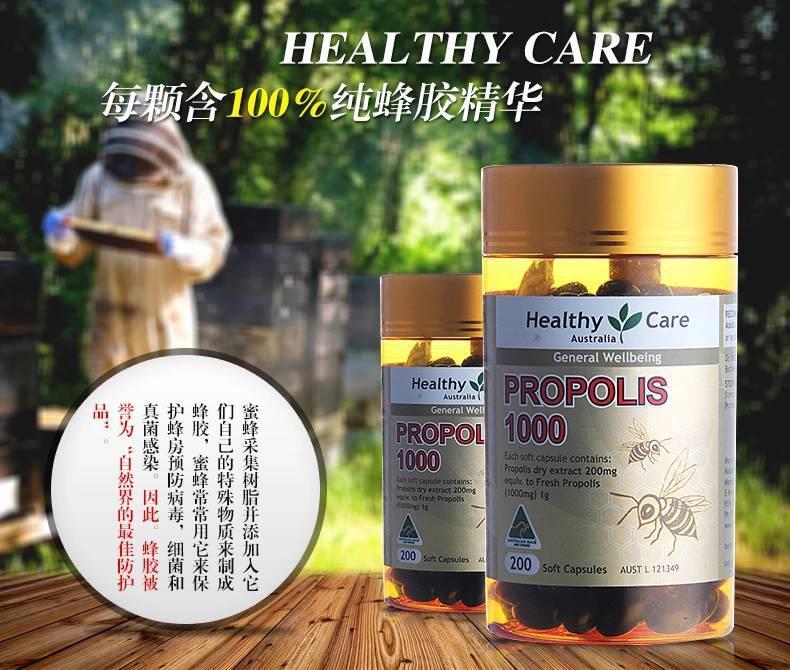 Healthy Care 纯蜂胶精华