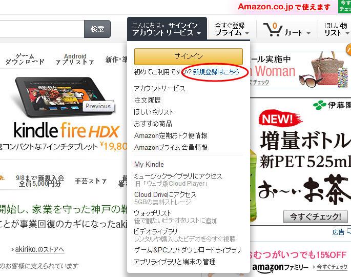 2016最新日亚日淘攻略教程,含日本转运攻略