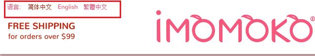 iMomoko美国官网海淘攻略教程