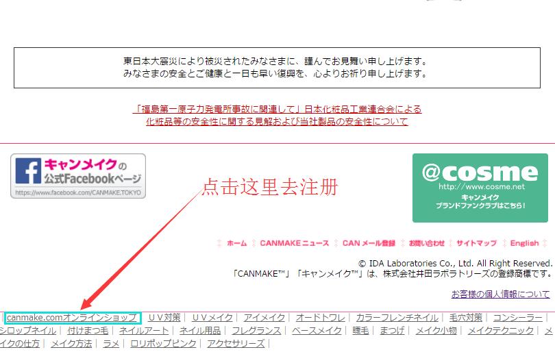 Canmake日本官网海淘攻略教程