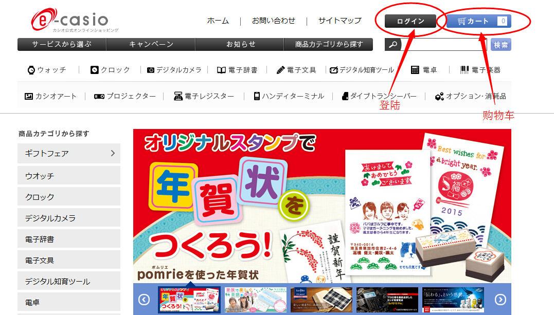 Casio日本官网海淘攻略教程
