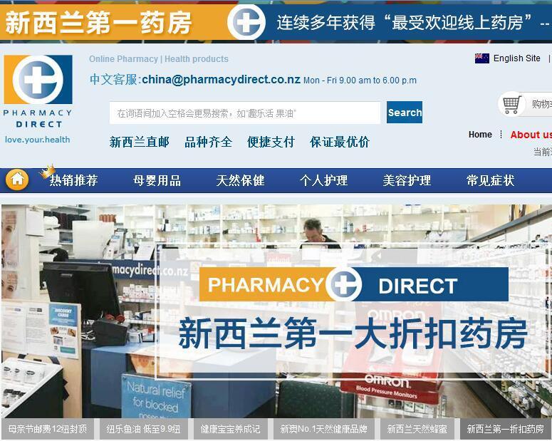 新西兰在线药房Pharmacy Direct官网购物攻略
