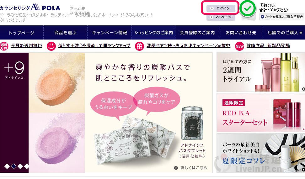 POLA化妆品官网注册购物下单攻略教程