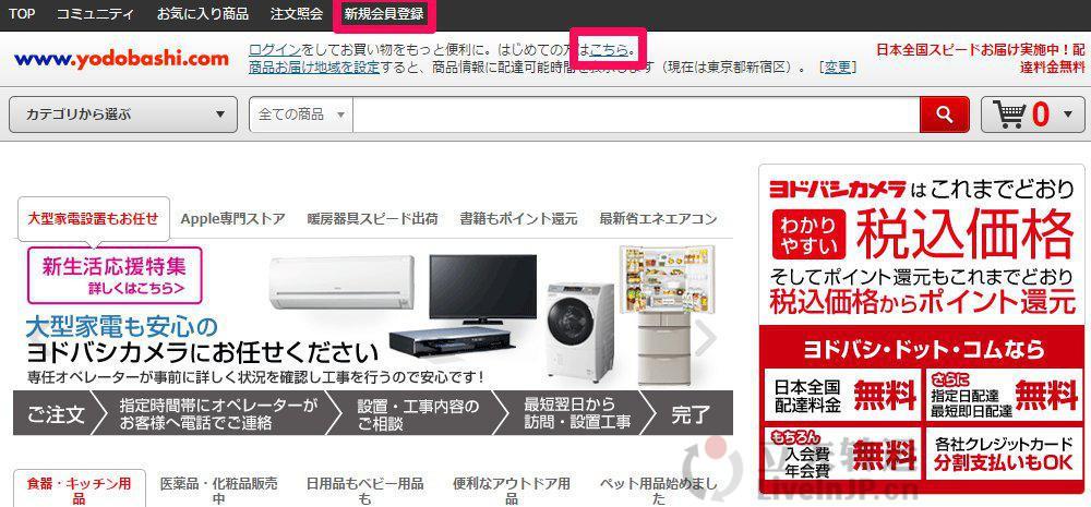 日本友都八喜注册购物下单攻略教程