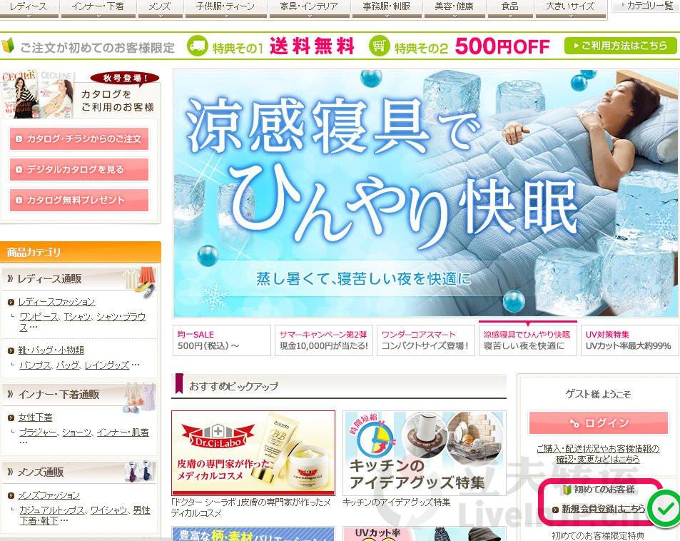 日本Cecile官网注册购物下单攻略教程