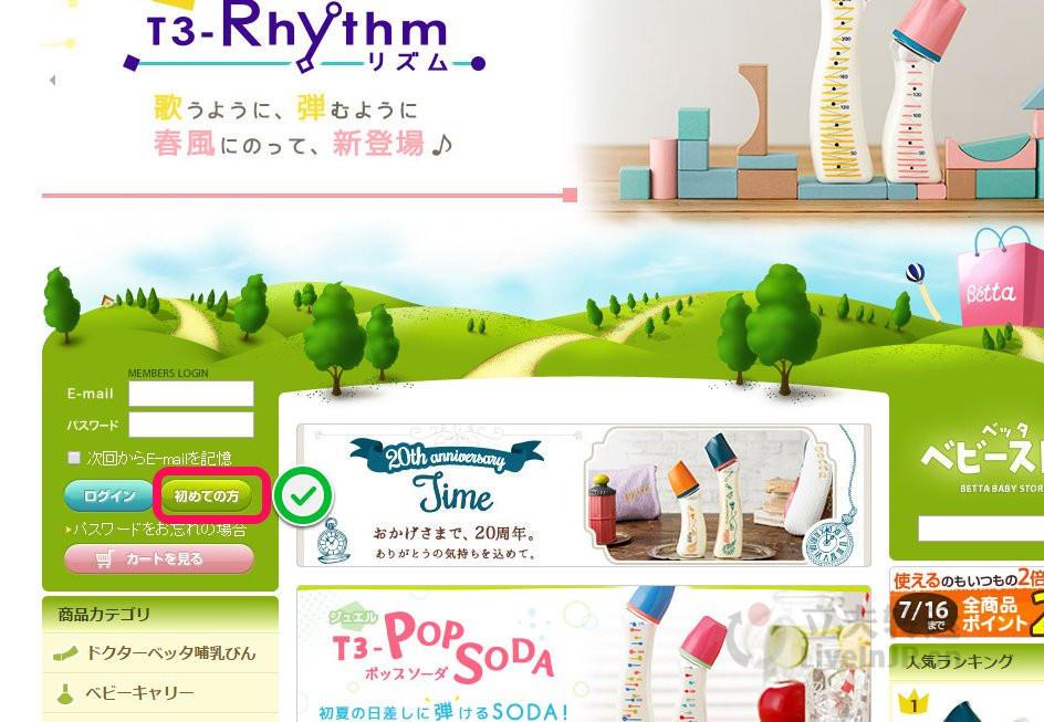日本Betta贝塔奶瓶官网注册购物下单攻略教程