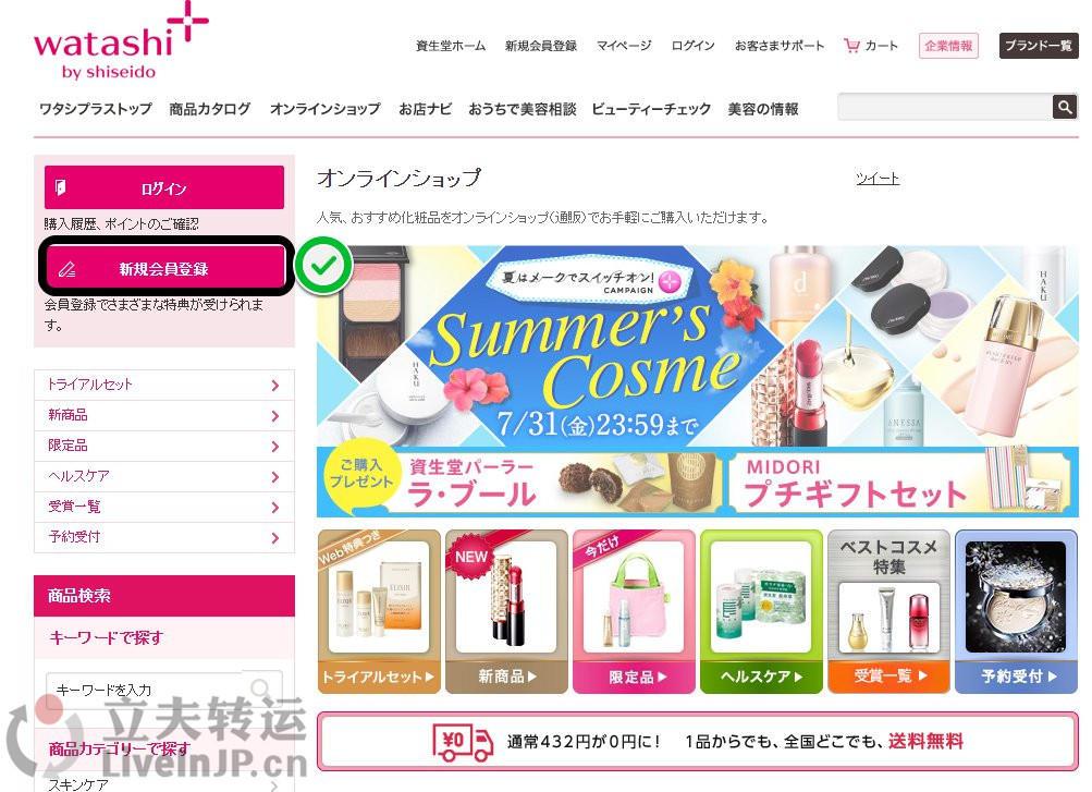 资生堂SHISEIDO日本官网注册购物下单攻略教程