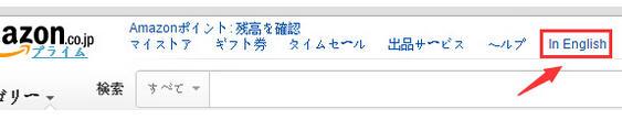 日亚如何切换中文,及常见的日亚翻译