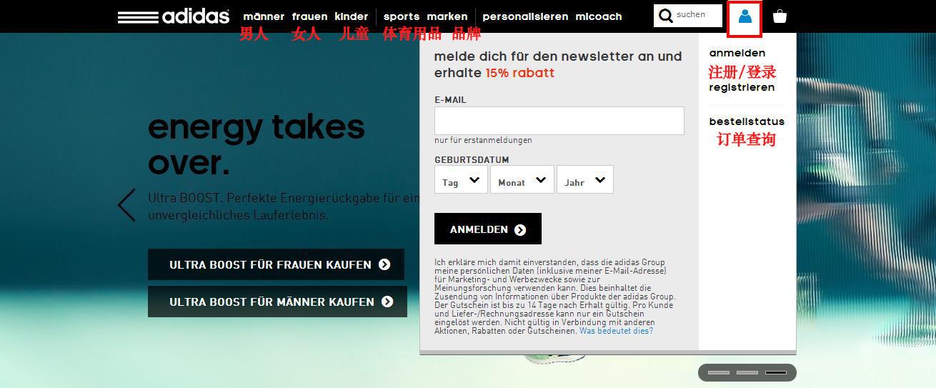 德国adidas阿迪达斯官网注册下单海淘攻略
