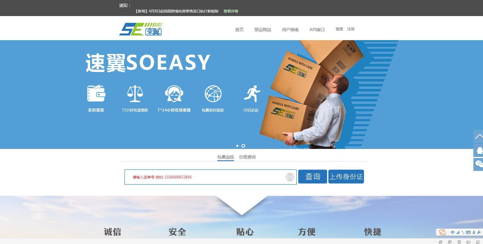 """为什么我的海淘转运一直显示""""飞往中国""""?"""