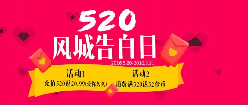 520风城速递告白日,满520返返返!!!